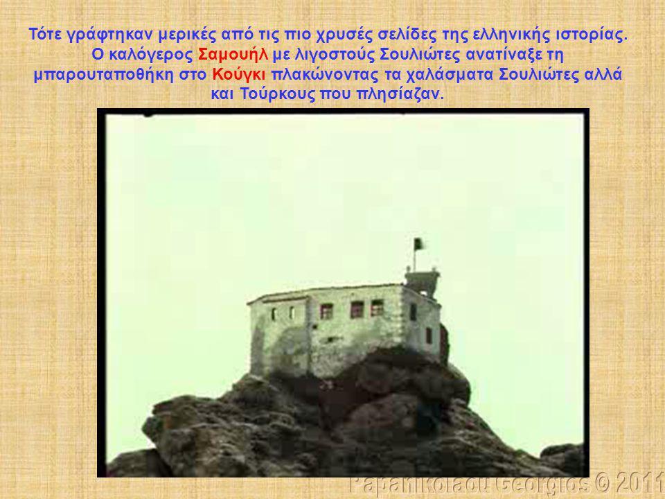 Τότε γράφτηκαν μερικές από τις πιο χρυσές σελίδες της ελληνικής ιστορίας.
