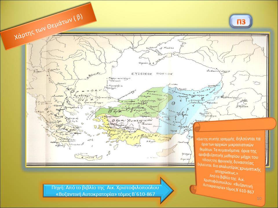 Χάρτης των Θεμάτων ( β) Πηγή: Από το βιβλίο της Αικ. Χριστοφιλοπούλου «Βυζαντινή Αυτοκρατορία» τόμος Β΄610-867 10