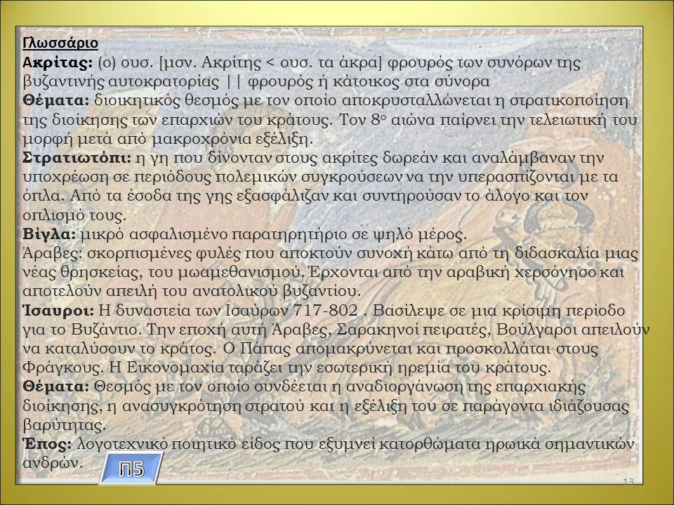 Γλωσσάριο Α κρίτας: (ο) ουσ. [μσν. Ακρίτης < ουσ. τα άκρα] φρουρός των συνόρων της βυζαντινής αυτοκρατορίας || φρουρός ή κάτοικος στα σύνορα Θέματα: δ
