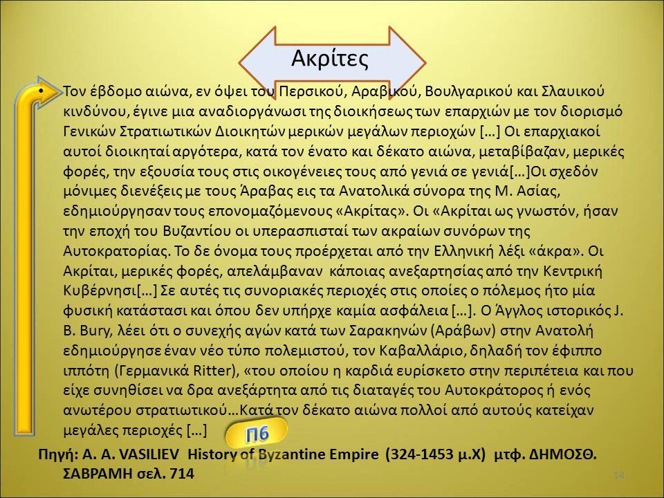Ακρίτες Τον έβδομο αιώνα, εν όψει του Περσικού, Αραβικού, Βουλγαρικού και Σλαυικού κινδύνου, έγινε μια αναδιοργάνωσι της διοικήσεως των επαρχιών με το