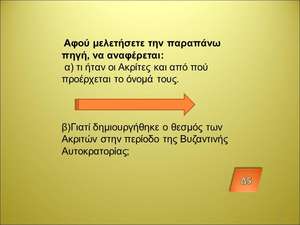 Αφού μελετήσετε την παραπάνω πηγή, να αναφέρεται: α) τι ήταν οι Ακρίτες και από πού προέρχεται το όνομά τους. β)Γιατί δημιουργήθηκε ο θεσμός των Ακριτ