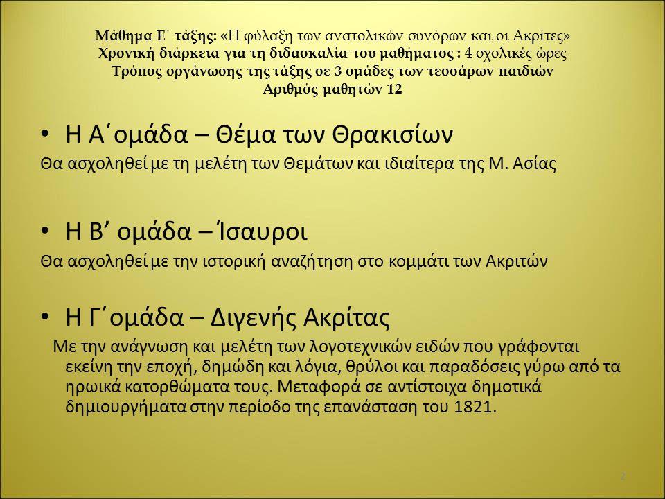 Οι θρύλοι που μεταφέρονται με την προφορική παράδοση γύρω από τους Ακρίτες εδώ και αιώνες, είναι διάσπαρτοι σε περιοχές όπου ζουν και ζούσαν ελληνικοί πληθυσμοί.