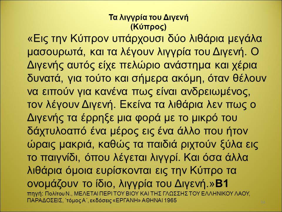 Τα λιγγρία του Διγενή (Κύπρος) «Εις την Κύπρον υπάρχουσι δύο λιθάρια μεγάλα μασουρωτά, και τα λέγουν λιγγρία του Διγενή. Ο Διγενής αυτός είχε πελώριο
