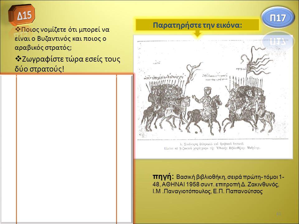  Ποιος νομίζετε ότι μπορεί να είναι ο Βυζαντινός και ποιος ο αραβικός στρατός;  Ζωγραφίστε τώρα εσείς τους δύο στρατούς! πηγή: Βασική βιβλιοθήκη, σε