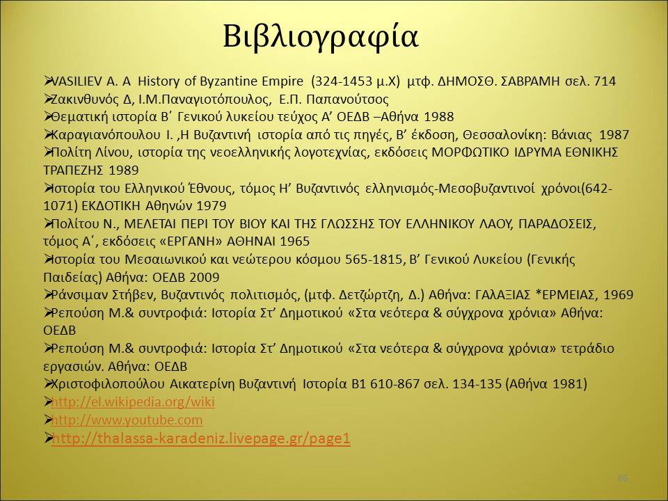Βιβλιογραφία 46  VASILIEV A. A History of Byzantine Empire (324-1453 μ.Χ) μτφ. ΔΗΜΟΣΘ. ΣΑΒΡΑΜΗ σελ. 714  Ζακινθυνός Δ, Ι.Μ.Παναγιοτόπουλος, Ε.Π. Παπ