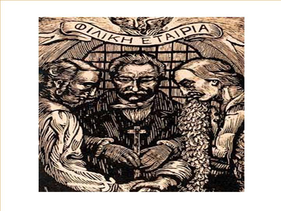 Η Εταιρεία των Φιλικών, πιο γνωστή ως Φιλική Εταιρεία, ιδρύθηκε το 1814 στην Οδησσό της Ρωσίας, από τον Εμμανουήλ Ξάνθο, το Νικόλαο Σκουφά και τον Αθανάσιο Τσακάλωφ.