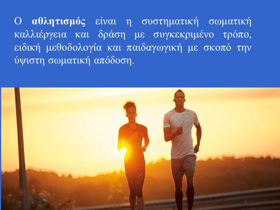 ωγ Ο αθλητισμός είναι η συστηματική σωματική καλλιέργεια και δράση με συγκεκριμένο τρόπο, ειδική μεθοδολογία και παιδαγωγική με σκοπό την ύψιστη σωματική απόδοση.