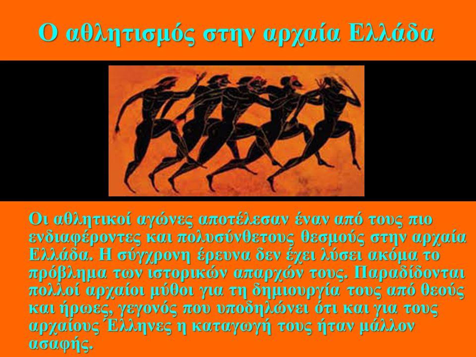 Ο αθλητισμός στην αρχαία Ελλάδα Οι αθλητικοί αγώνες αποτέλεσαν έναν από τους πιο ενδιαφέροντες και πολυσύνθετους θεσμούς στην αρχαία Ελλάδα.