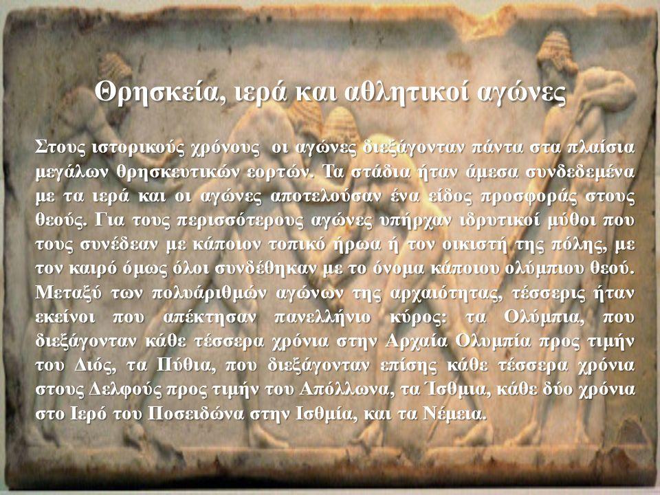 Θρησκεία, ιερά και αθλητικοί αγώνες Στους ιστορικούς χρόνους οι αγώνες διεξάγονταν πάντα στα πλαίσια μεγάλων θρησκευτικών εορτών.