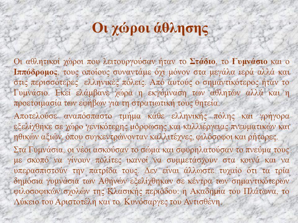 Οι χώροι άθλησης Οι αθλητικοί χώροι που λειτουργούσαν ήταν το Στάδιο, το Γυμνάσιο και ο Ιππόδρομος, τους οποίους συναντάμε όχι μόνον στα μεγάλα ιερά αλλά και στις περισσότερες ελληνικές πόλεις.
