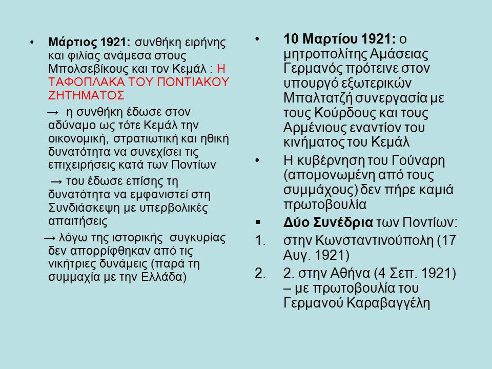 Μάρτιος 1921: συνθήκη ειρήνης και φιλίας ανάμεσα στους Μπολσεβίκους και τον Κεμάλ : Η ΤΑΦΟΠΛΑΚΑ ΤΟΥ ΠΟΝΤΙΑΚΟΥ ΖΗΤΗΜΑΤΟΣ → η συνθήκη έδωσε στον αδύναμο