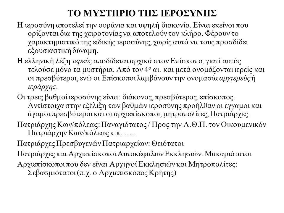 Μητροπολίτης Θεσσαλονίκης: Παναγιότατος Επίσκοπος: Θεοφιλέστατος Αρχιμανδρίτες λόγιοι: Πανοσιολογιότατοι Αρχιμανδρίτες: Πανοσιότατοι Έγγαμοι λόγιοι Πρεσβύτεροι: Αιδεσιμολογιότατοι Έγγαμοι Πρεσβύτεροι: Αιδεσιμώτατοι Λόγιοι Διάκονοι: Ιερολογιότατοι Διάκονοι: Ευλαβέστατοι.