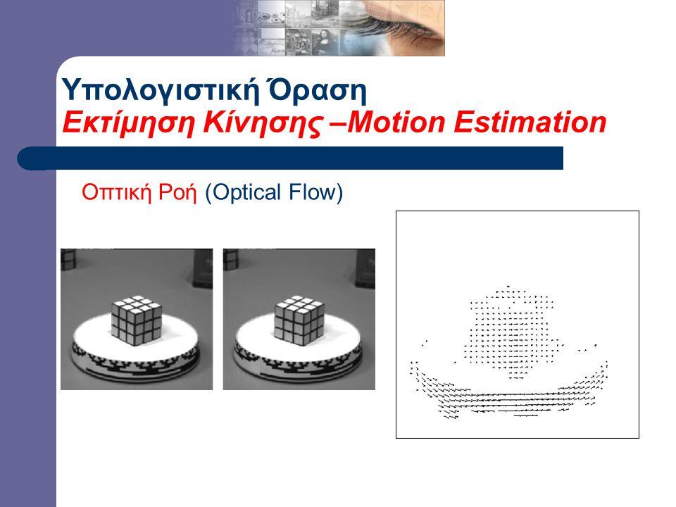 Υπολογιστική Όραση Εκτίμηση Κίνησης –Motion Estimation Οπτική Ροή (Optical Flow)