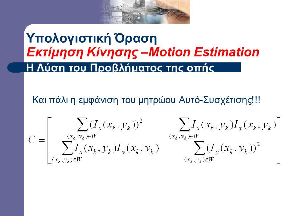 Και πάλι η εμφάνιση του μητρώου Αυτό-Συσχέτισης!!! Υπολογιστική Όραση Εκτίμηση Κίνησης –Motion Estimation Η Λύση του Προβλήματος της οπής