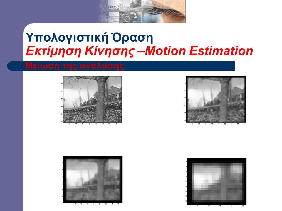 Μείωση της ανάλυσης Υπολογιστική Όραση Εκτίμηση Κίνησης –Motion Estimation