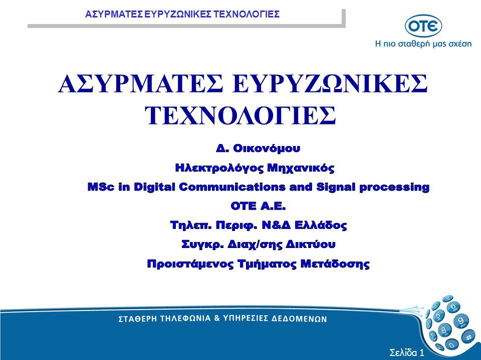 ΑΣΥΡΜΑΤΕΣ ΕΥΡΥΖΩΝΙΚΕΣ ΤΕΧΝΟΛΟΓΙΕΣ Σελίδα 12 ΣΥΓΚΡΙΣΗ WiMax και WiFi