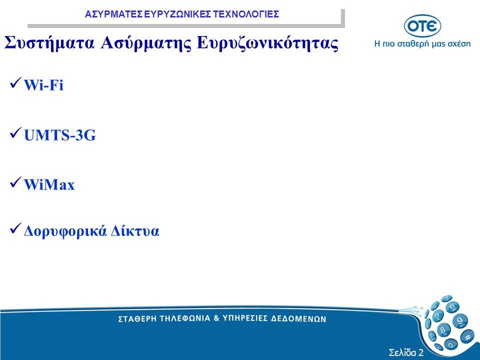 Σελίδα 2 Συστήματα Ασύρματης Ευρυζωνικότητας Wi-Fi UMTS-3G WiMax Δορυφορικά Δίκτυα