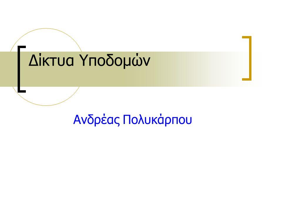 Δίκτυα Υποδομών Ανδρέας Πολυκάρπου