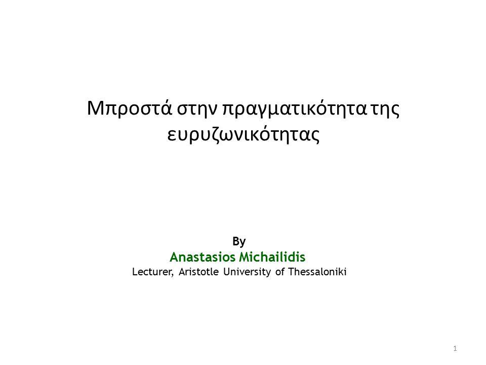 1 Μπροστά στην πραγματικότητα της ευρυζωνικότητας By Anastasios Michailidis Lecturer, Aristotle University of Thessaloniki