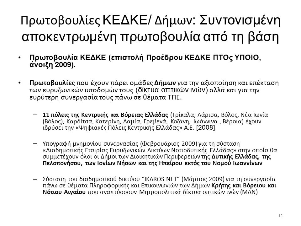 Πρωτοβουλίες ΚΕΔΚΕ/ Δήμων : Συντονισμένη αποκεντρωμένη πρωτοβουλία από τη βάση Πρωτοβουλία ΚΕΔΚΕ (επιστολή Προέδρου ΚΕΔΚΕ ΠΤΟς ΥΠΟΙΟ, άνοιξη 2009).