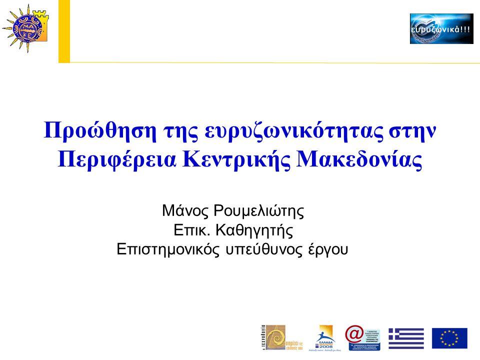 Έρευνα στην οποία συμμετείχαν δημόσιοι φορείς και ιδιώτες στο Νομό Θεσσαλονίκης –90 % των ερωτηθέντων ιδιωτών απάντησαν ότι δεν γνωρίζουν τον όρο «Ευρυζωνικότητα» –Λιγότεροι από 1 στους 10 έχουν πρόσβαση στο Internet μέσω σύνδεσης ADSL –Περισσότεροι από τους μισούς δεν είναι ικανοποιημένοι από την ποιότητα της σύνδεσης Μελέτη για τη ζήτηση της ευρυζωνικότητας στην ΠΚΜ