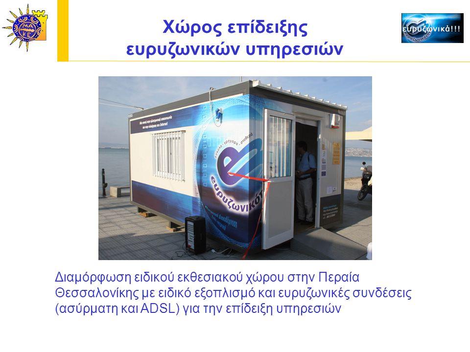 Διαμόρφωση ειδικού εκθεσιακού χώρου στην Περαία Θεσσαλονίκης με ειδικό εξοπλισμό και ευρυζωνικές συνδέσεις (ασύρματη και ADSL) για την επίδειξη υπηρεσιών Χώρος επίδειξης ευρυζωνικών υπηρεσιών
