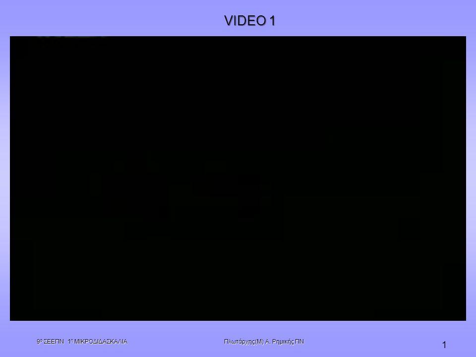 Πλωτάρχης(Μ) Α. Ρημικής ΠΝ 9 ο ΣΕΕΠΝ 1 η ΜΙΚΡΟΔΙΔΑΣΚΑΛΙΑ 1 VIDEO 1