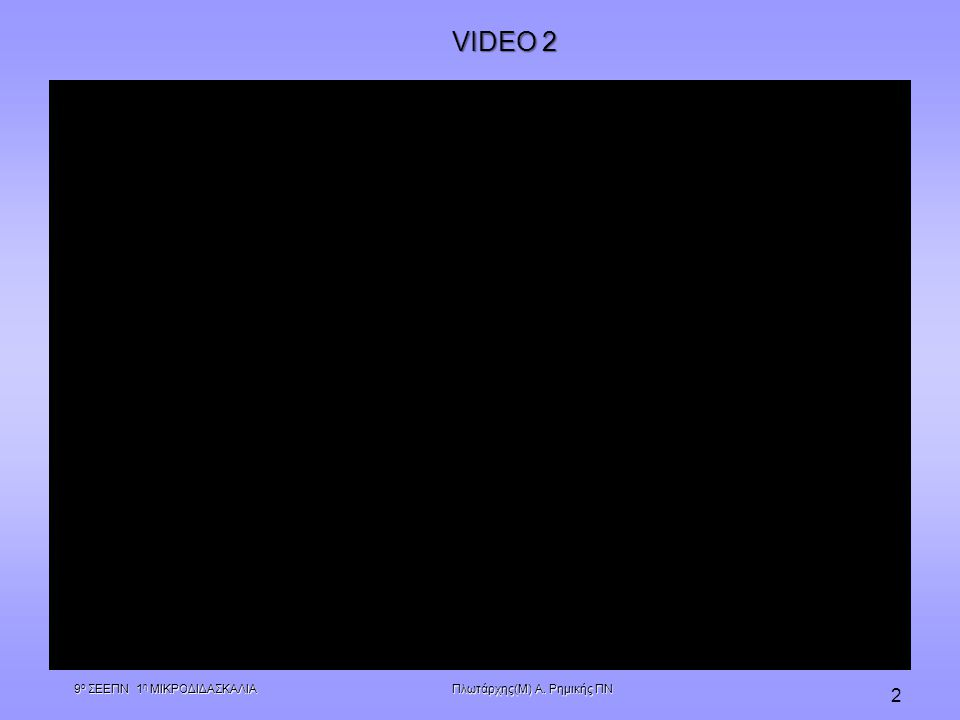 Πλωτάρχης(Μ) Α. Ρημικής ΠΝ 9 ο ΣΕΕΠΝ 1 η ΜΙΚΡΟΔΙΔΑΣΚΑΛΙΑ 2 VIDEO 2