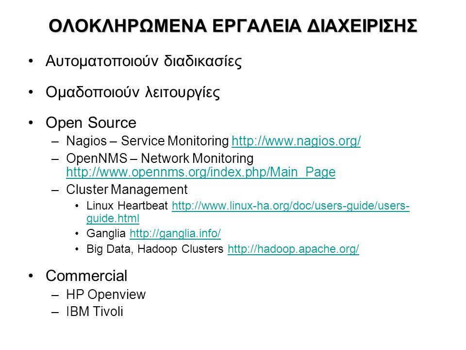 ΟΛΟΚΛΗΡΩΜΕΝΑ ΕΡΓΑΛΕΙΑ ΔΙΑΧΕΙΡΙΣΗΣ Αυτοματοποιούν διαδικασίες Ομαδοποιούν λειτουργίες Open Source –Nagios – Service Monitoring http://www.nagios.org/ht