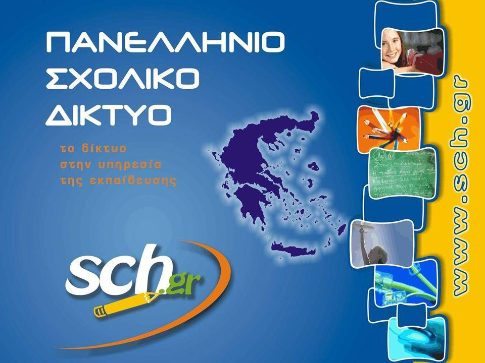 ΥΠΟΥΡΓΕΙΟ ΕΘΝΙΚΗΣ ΠΑΙΔΕΙΑΣ & ΘΡΗΣΚΕΥΜΑΤΩΝ 2 ο Συνέδριο ΕΕΤΤ, «Οι Παγκόσμιες Δυναμικές του Ευρυζωνικού Διαδικτύου» Αθήνα, Ιούνιος 2007 «Στρατηγικές και δράσεις για την ευρυζωνικότητα στο Πανελλήνιο Σχολικό Δίκτυο» Δρ.