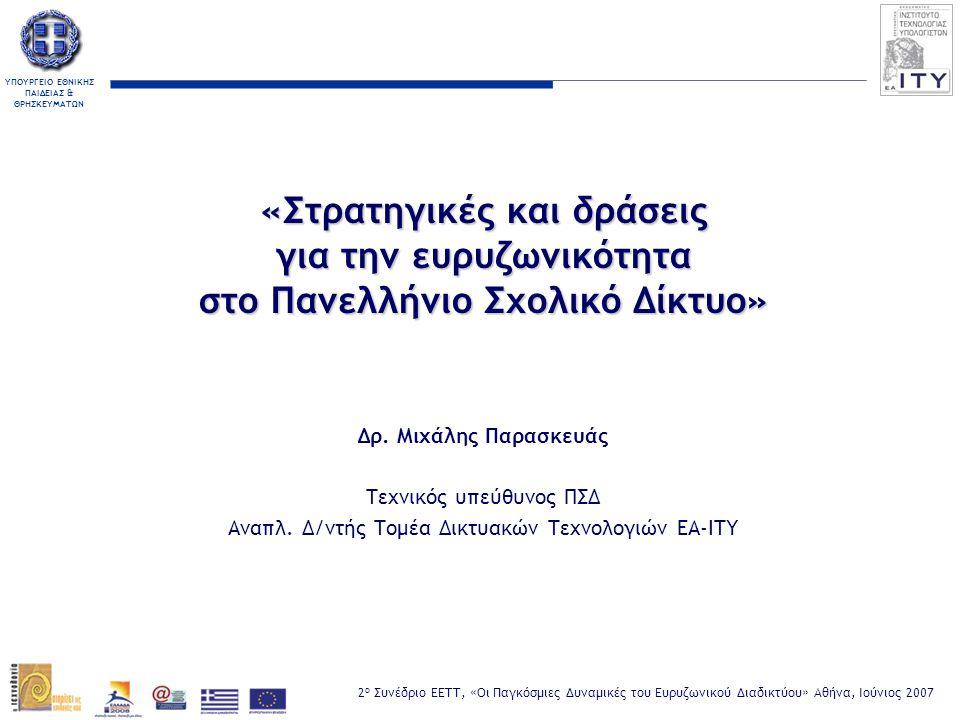 ΥΠΟΥΡΓΕΙΟ ΕΘΝΙΚΗΣ ΠΑΙΔΕΙΑΣ & ΘΡΗΣΚΕΥΜΑΤΩΝ 2 ο Συνέδριο ΕΕΤΤ, «Οι Παγκόσμιες Δυναμικές του Ευρυζωνικού Διαδικτύου» Αθήνα, Ιούνιος 2007 Ασύρματο δίκτυο Καλαμάτας