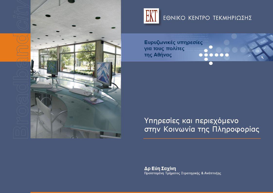 Ευρυζωνικές υπηρεσίες για τους πολίτες της Αθήνας Υπηρεσίες και περιεχόμενο στην Κοινωνία της Πληροφορίας Δρ Εύη Σαχίνη Προϊσταμένη Τμήματος Στρατηγικής & Ανάπτυξης