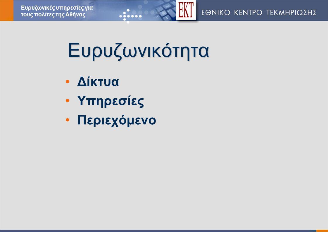 Ευρυζωνικότητα Δίκτυα Υπηρεσίες Περιεχόμενο Ευρυζωνικές υπηρεσίες για τους πολίτες της Αθήνας
