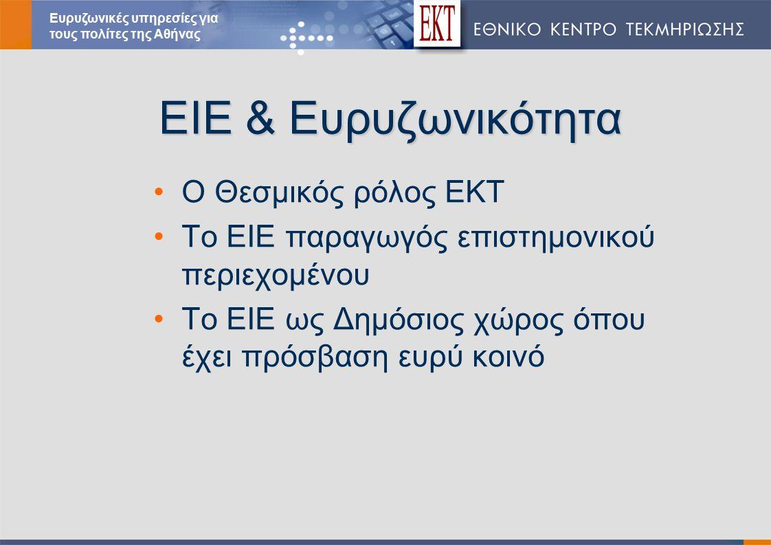 ΕΙΕ & Ευρυζωνικότητα Ο Θεσμικός ρόλος ΕΚΤ Το ΕΙΕ παραγωγός επιστημονικού περιεχομένου Το ΕΙΕ ως Δημόσιος χώρος όπου έχει πρόσβαση ευρύ κοινό Ευρυζωνικές υπηρεσίες για τους πολίτες της Αθήνας