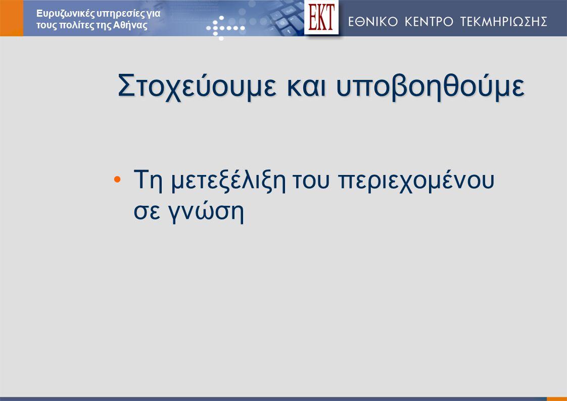 Στοχεύουμε και υποβοηθούμε Τη μετεξέλιξη του περιεχομένου σε γνώση Ευρυζωνικές υπηρεσίες για τους πολίτες της Αθήνας