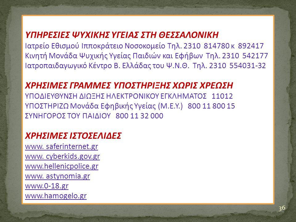36 ΥΠΗΡΕΣΙΕΣ ΨΥΧΙΚΗΣ ΥΓΕΙΑΣ ΣΤΗ ΘΕΣΣΑΛΟΝΙΚΗ Ιατρείο Εθισμού Ιπποκράτειο Νοσοκομείο Τηλ. 2310 814780 κ 892417 Κινητή Μονάδα Ψυχικής Υγείας Παιδιών και