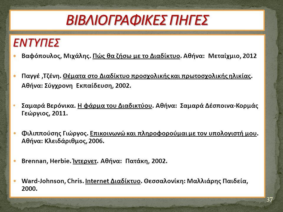 ΕΝΤΥΠΕΣ Βαφόπουλος, Μιχάλης. Πώς θα ζήσω με το Διαδίκτυο. Αθήνα: Μεταίχμιο, 2012 Παγγέ,Τζένη. Θέματα στο Διαδίκτυο προσχολικής και πρωτοσχολικής ηλικί