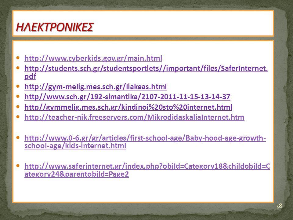 http://www.cyberkids.gov.gr/main.html http://students.sch.gr/studentsportlets//important/files/SaferInternet. pdf http://gym-melig.mes.sch.gr/liakeas.