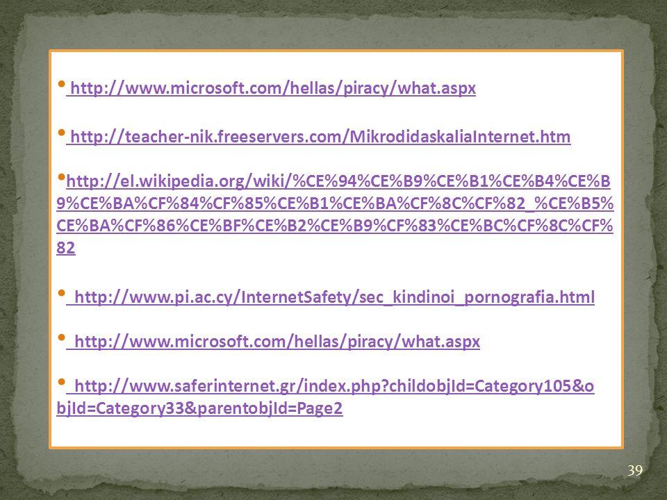 39 http://www.microsoft.com/hellas/piracy/what.aspx http://www.microsoft.com/hellas/piracy/what.aspx http://teacher-nik.freeservers.com/Mikrodidaskali