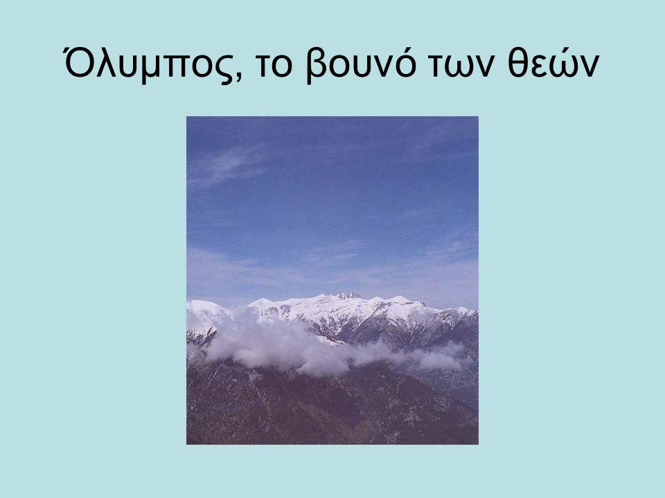 Όλυμπος, το βουνό των θεών