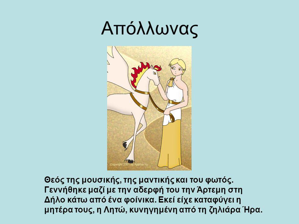 Απόλλωνας Θεός της μουσικής, της μαντικής και του φωτός. Γεννήθηκε μαζί με την αδερφή του την Άρτεμη στη Δήλο κάτω από ένα φοίνικα. Εκεί είχε καταφύγε