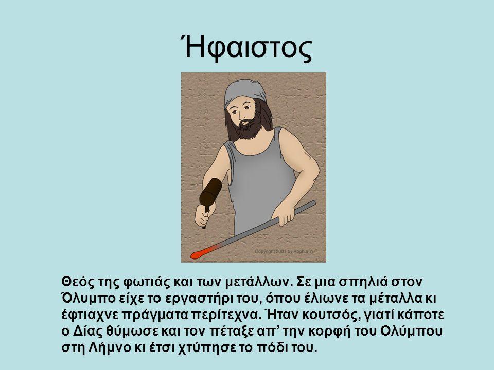 Ήφαιστος Θεός της φωτιάς και των μετάλλων. Σε μια σπηλιά στον Όλυμπο είχε το εργαστήρι του, όπου έλιωνε τα μέταλλα κι έφτιαχνε πράγματα περίτεχνα. Ήτα