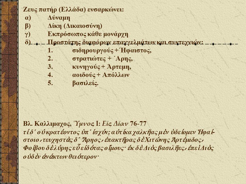 Δίας +Τρίαδες θεοτήτων (+ κοσμικά επίπεδα): α)Δίας (Ουρανός), β)Ποσειδώνας, (Θάλασσα) γ)΄Αδης (Κάτω Κόσμος) Βλ.