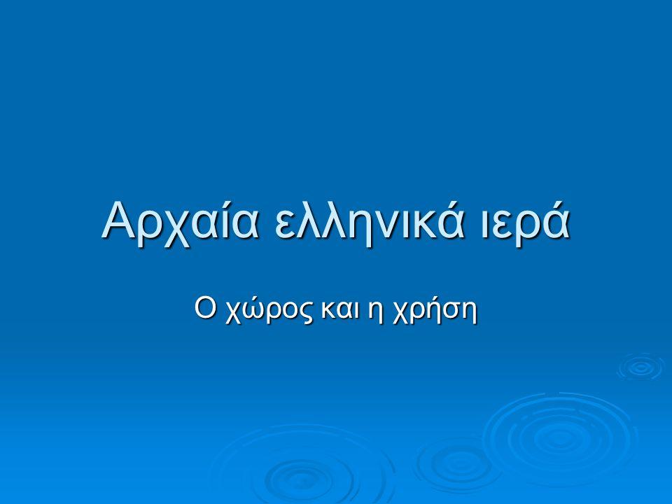 Αρχαία ελληνικά ιερά Ο χώρος και η χρήση