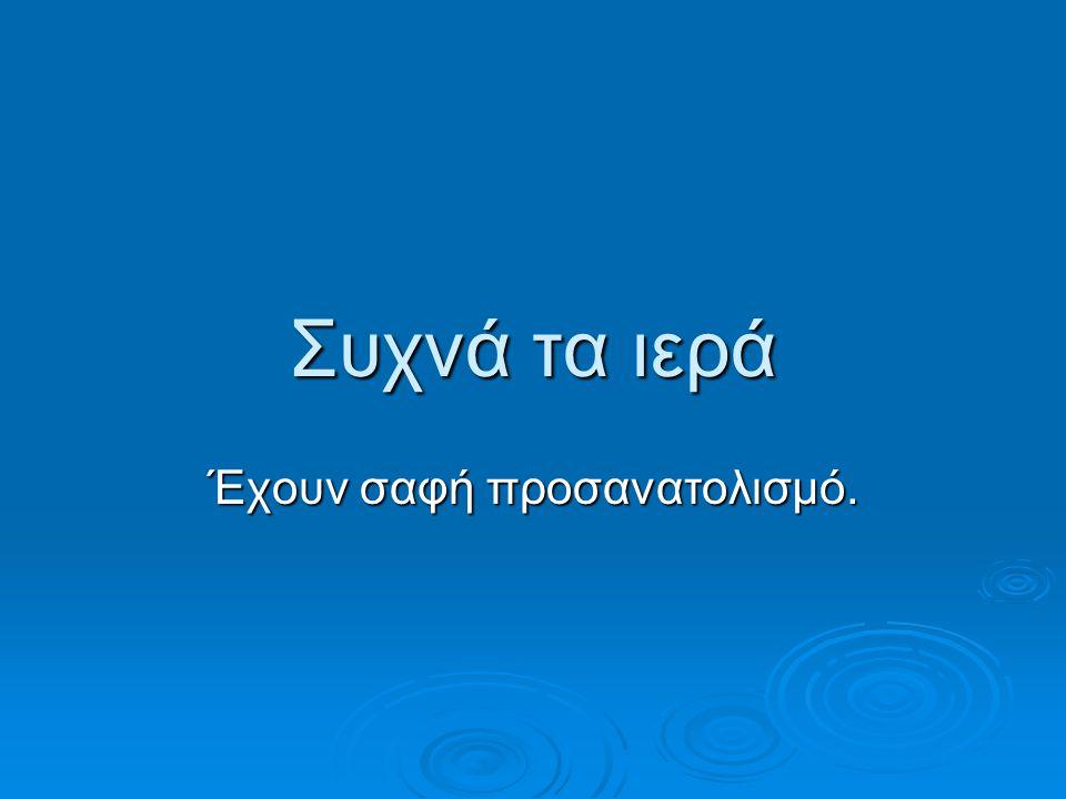 Ο θεός που λατρεύεται πρέπει να είναι προσιτός στον τόπο λατρείας του  Οι Νύμφες κοντά σε νερά, άλση, πηγές  Ο Ποσειδών κοντά στη θάλασσα  Ο Ζευς σε υψηλά σημεία  Ο Ασκληπιός σε μέρη με νερά (ιαματική/καθαρτική αξία του νερού)  Η Αθηνά (ένοπλη θεά του πολέμου) στην ακρόπολη.
