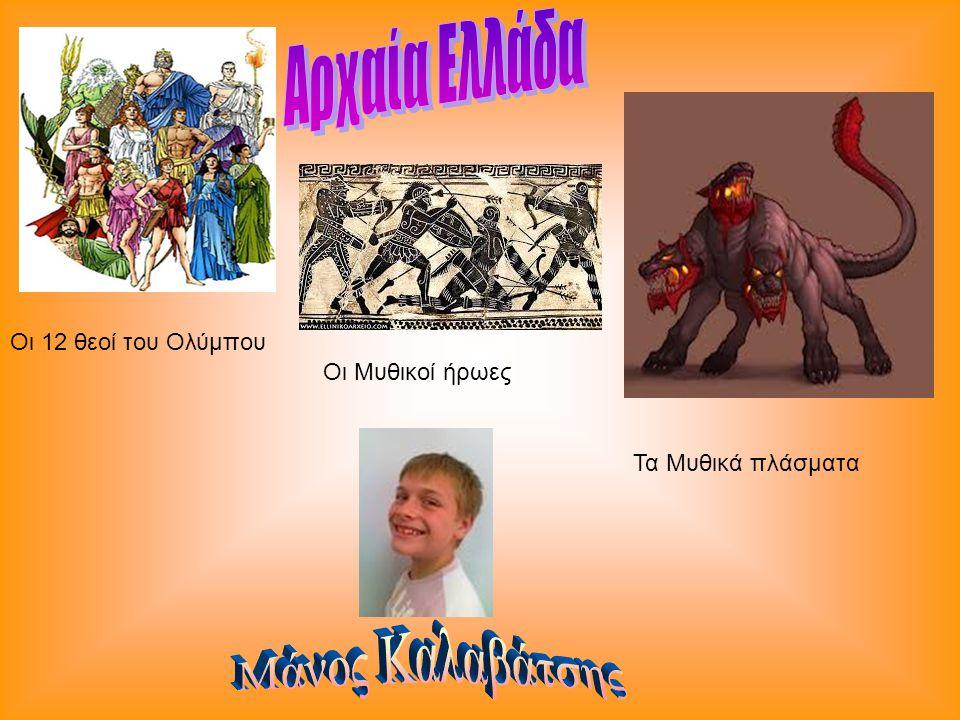 Οι 12 θεοί του Ολύμπου Οι Μυθικοί ήρωες Τα Μυθικά πλάσματα
