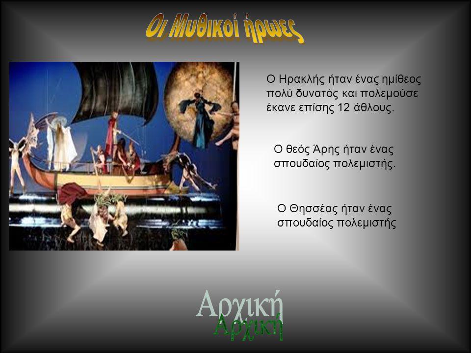 Ο Ηρακλής ήταν ένας ημίθεος πολύ δυνατός και πολεμούσε έκανε επίσης 12 άθλους.
