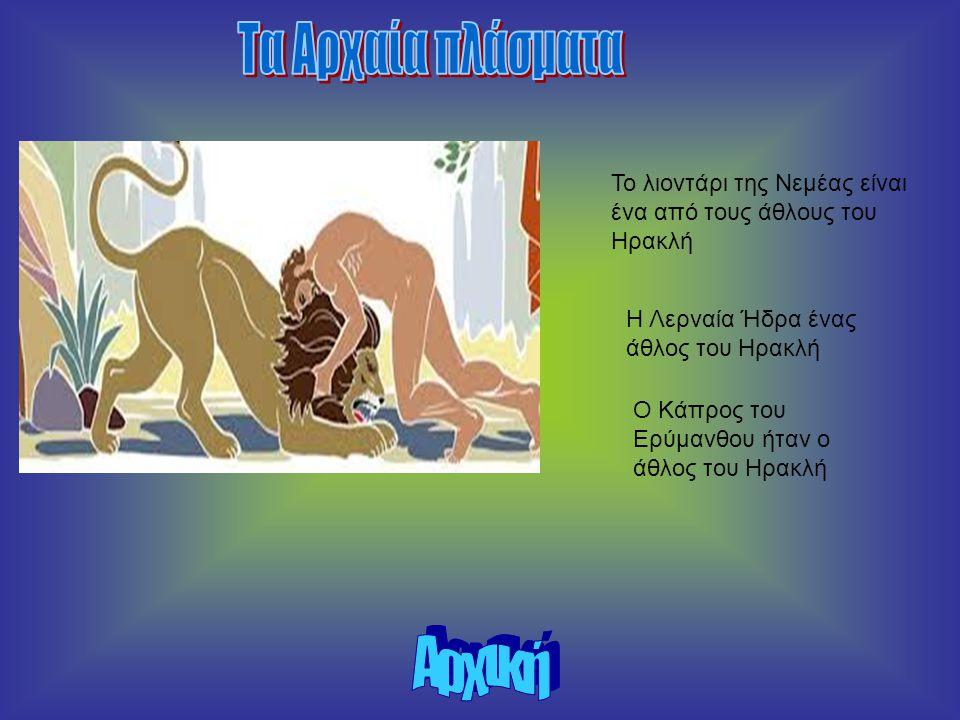 Το λιοντάρι της Νεμέας είναι ένα από τους άθλους του Ηρακλή Η Λερναία Ήδρα ένας άθλος του Ηρακλή Ο Κάπρος του Ερύμανθου ήταν ο άθλος του Ηρακλή