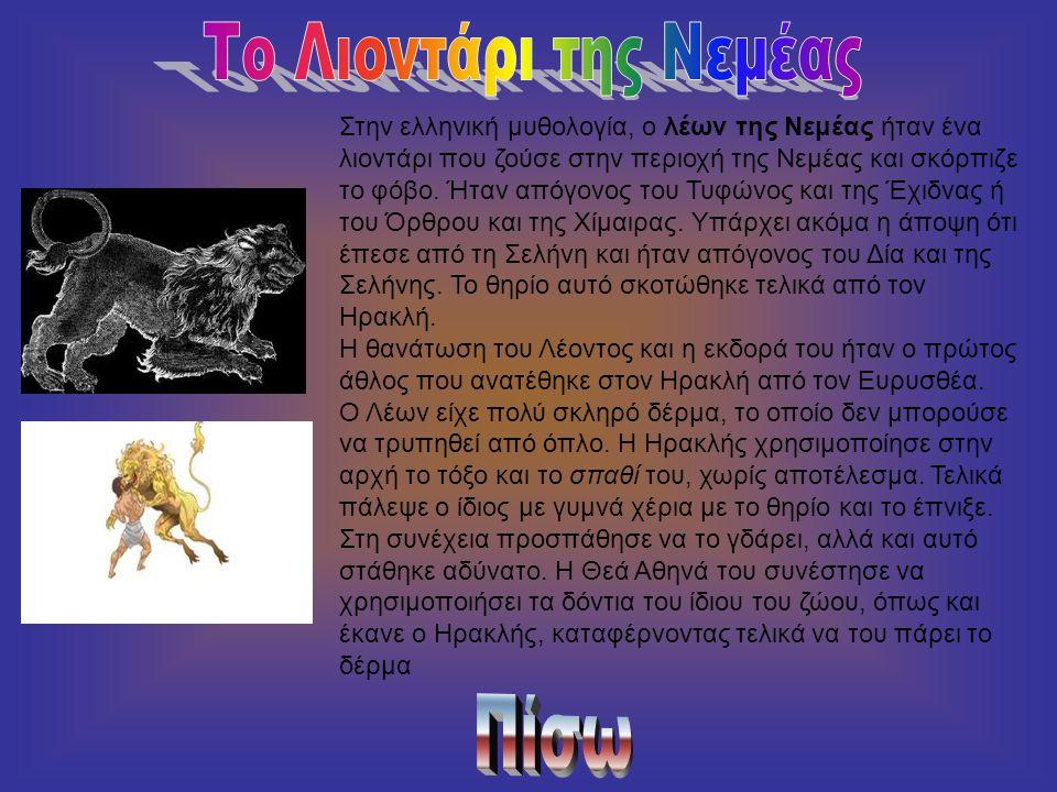 Στην ελληνική μυθολογία, ο λέων της Νεμέας ήταν ένα λιοντάρι που ζούσε στην περιοχή της Νεμέας και σκόρπιζε το φόβο. Ήταν απόγονος του Τυφώνος και της