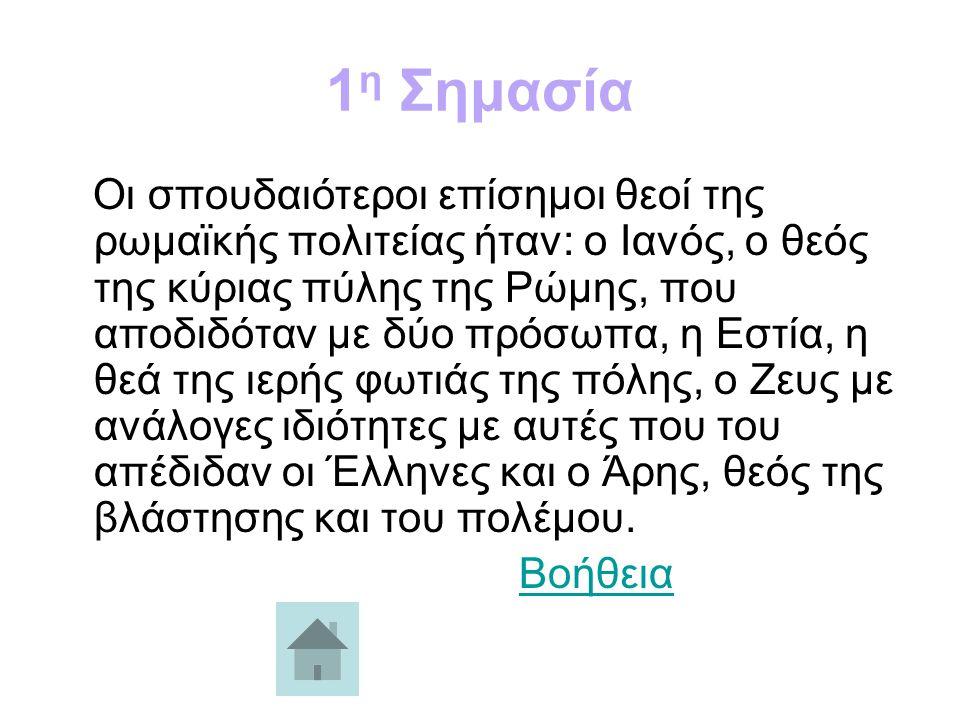 10 η Σημασία Ο Ντεγιάνοφ προσπάθησε δύο φορές να παραβιάσει την εστία του Μιχαηλίδη (στο 52 και στο 61 ) χωρίς επιτυχία, ενώ στο 62 ο Οφορίκουε έκανε το σουτ, ο Μιχαηλίδης δεν συγκράτησε τη μπάλα, αλλά ο Νουαφόρ από κοντά δεν μπόρεσε να στείλει τη μπάλα στα δίχτυα Βοήθεια